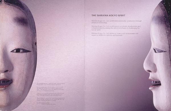 白岩工業(株)海外向け会社案内 イメージTOPページ