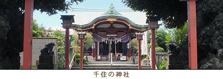 千住の神社